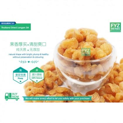 FYZ Herbs Thailand Dried Longan - Grade 3A (500g/1kg) [Value Pack] 泰国龙眼肉 (高级3A)