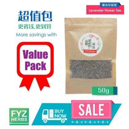 FYZ Herbs Lavender Flower Tea (50g) [Value Pack] 薰衣草花茶袋装 50g