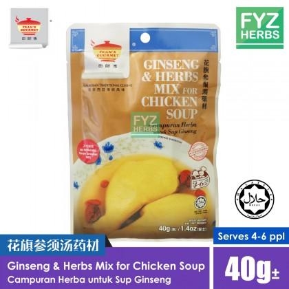 Tean's Gourmet Ginseng & Herbs Mix for Chicken Soup 田师傅花旗参须汤药材 Campuran Herba Untuk Sup Ginseng