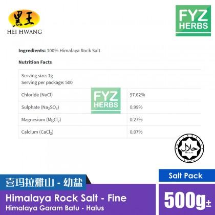 Himalaya Rock Salt - Fine 500g 喜马拉雅山 - 幼盐 500g